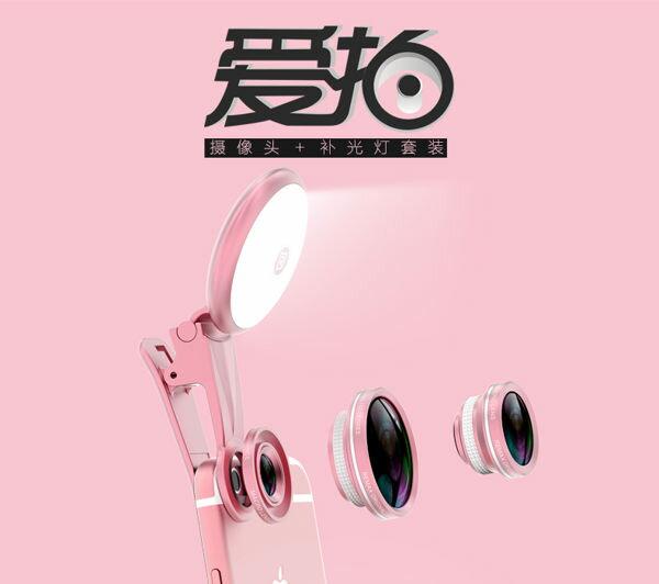 【會員可再折100元】REMAX 愛拍系列 攝影鏡頭+補光燈套裝 180度魚眼鏡頭 自拍不求人/ 自拍鏡頭(預購)