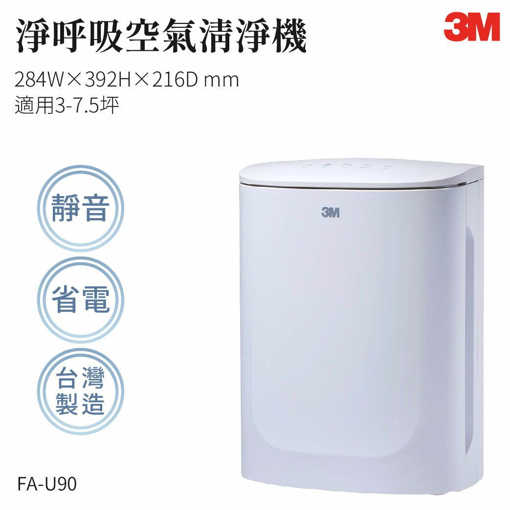 【哇哇蛙】3M FA-U90 淨呼吸空氣清淨機 濾網 防螨 除塵 空氣清淨機