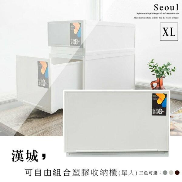 【dayneeds】漢城【大L單入】可自由堆疊塑膠收納櫃兩色可選抽屜櫃收納箱桌上型收納