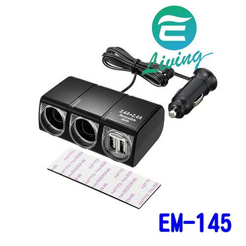 SEIKO 雙向2USB延線自判車充4.8A EM-145