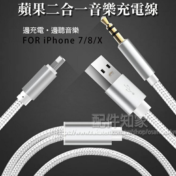 【帶充電音源線】蘋果 Apple Lightning 轉 3.5mm 鍍金公頭 耳機+充電同時進行 編織轉接線/iPhone/iPad-ZY