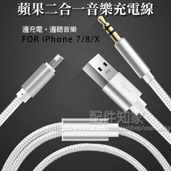 【帶充電音源線】蘋果AppleLightning轉3.5mm鍍金公頭耳機+充電同時進行編織轉接線iPhoneiPad-ZY