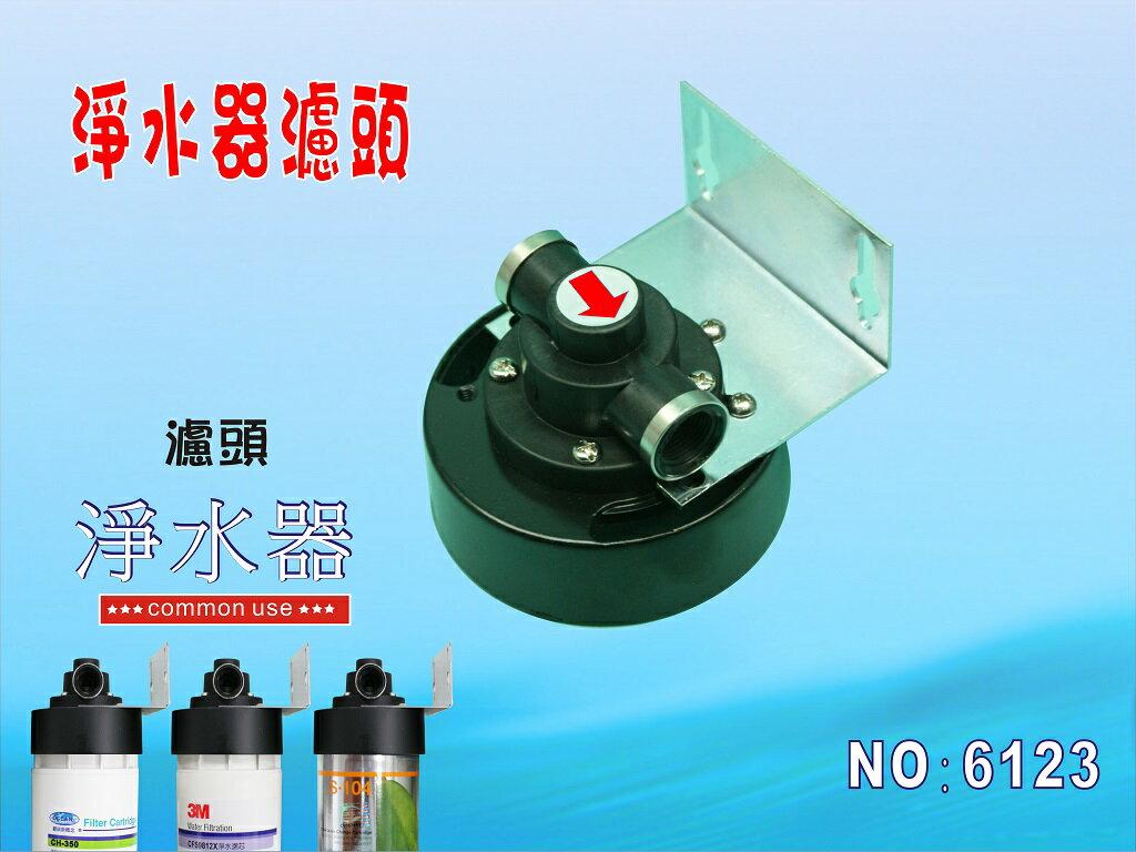 【七星淨水】淨水器卡式過濾器濾心頭蓋.適用3M、EVERPURE濾心 濾水器貨號:6123