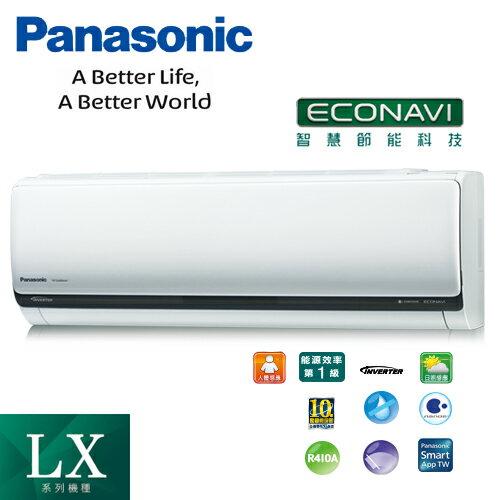 Panasonic國際 10-12坪 一對一單冷變頻旗艦型 LX系列(CU-LX63CA2/CS-LX63A2)含基本安裝