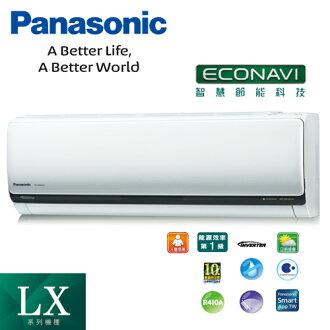 Panasonic國際 12-13坪 一對一單冷變頻旗艦型 LX系列(CU-LX71CA2/CS-LX71A2)含基本安裝