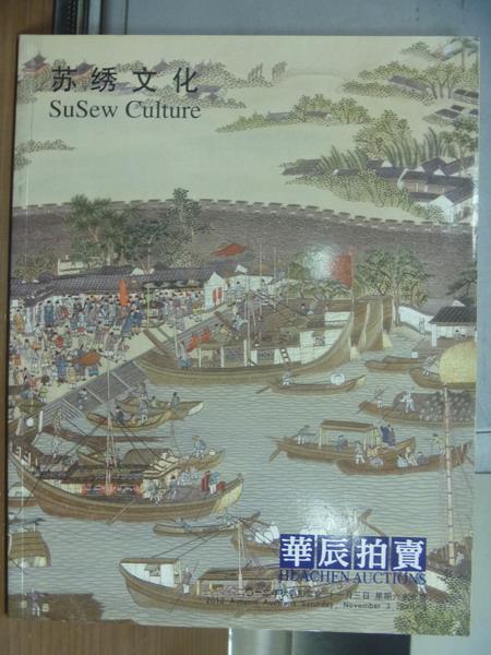 【書寶二手書T4/收藏_QBK】華辰2012秋季拍賣會_蘇繡文化
