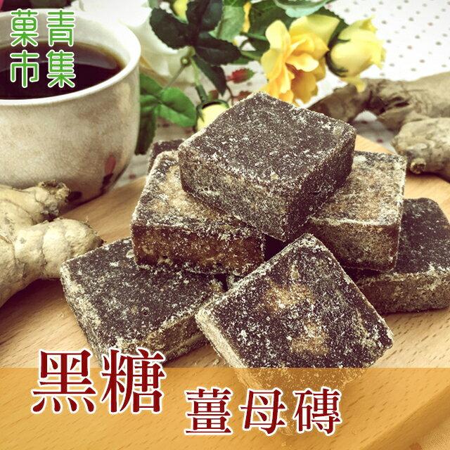黑糖薑母磚 單顆包5入(約200G) 沖泡熱飲 古法手工製造【菓青市集】