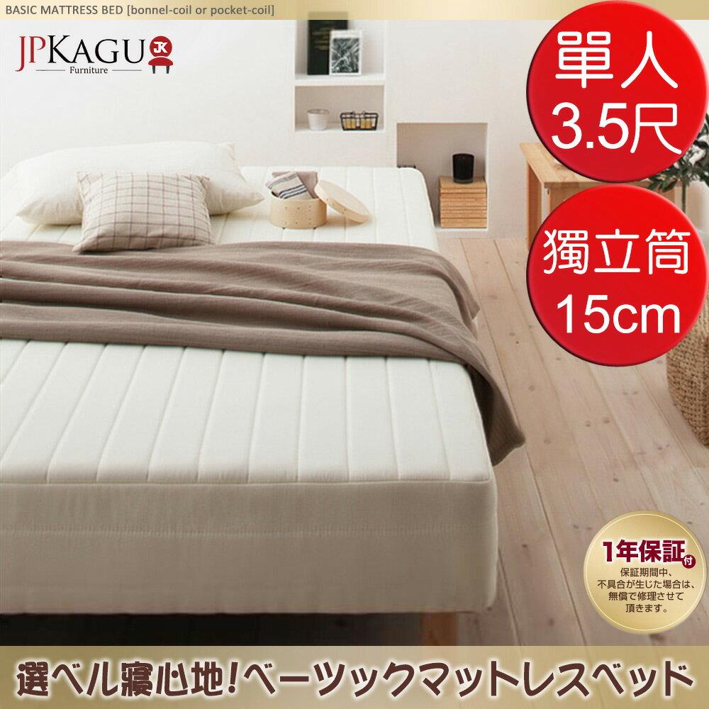 JP Kagu 天然杉木貼地型懶人床組 / 沙發床-獨立筒式彈簧床墊單人3.5尺(BK7270) - 限時優惠好康折扣