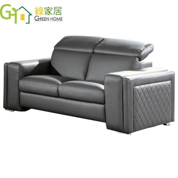 【綠家居】艾迪斯時尚灰皮革二人座沙發(2人座)