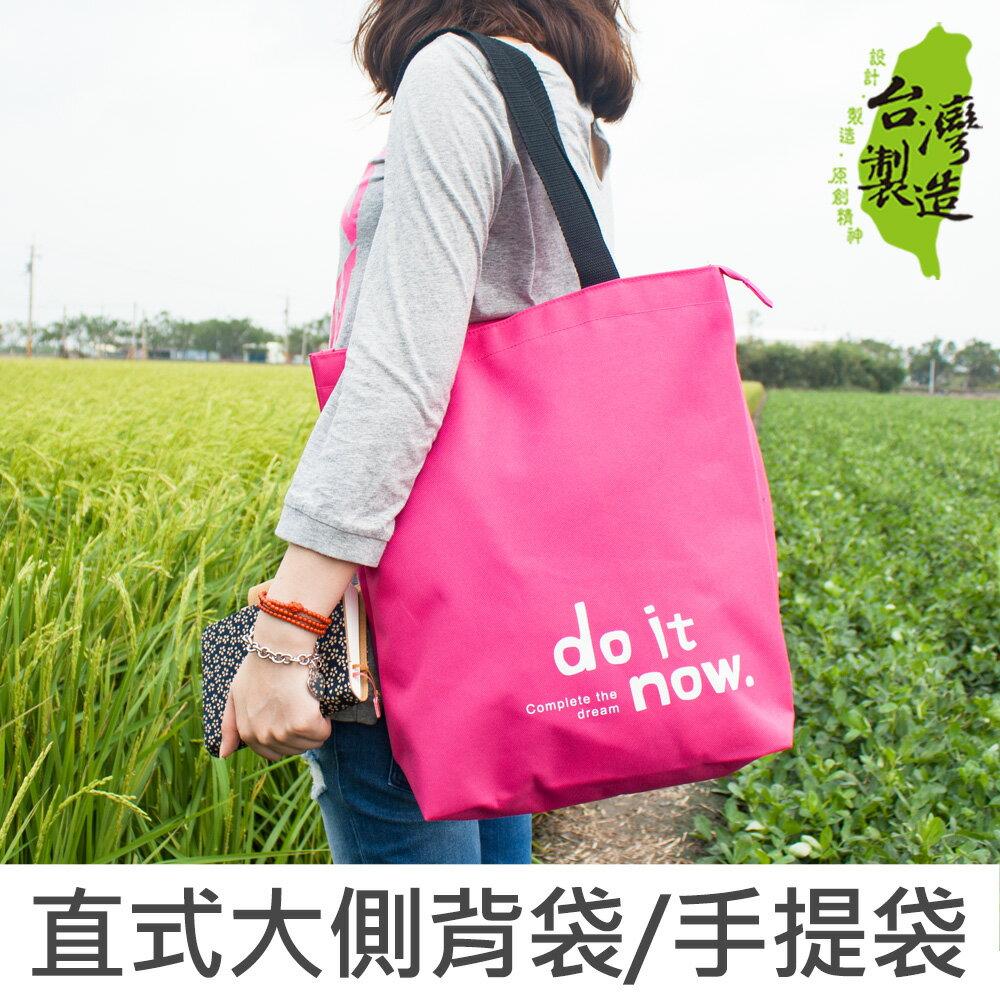 珠友 PB~60173 直式大側背袋  手提袋~do it now.