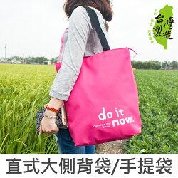 珠友 PB-60173 直式大側背袋/手提袋-do it now.