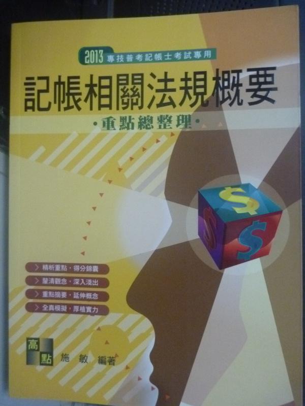 【書寶二手書T7/進修考試_XEN】記帳士用書-記帳相關法規概要4/e_施敏