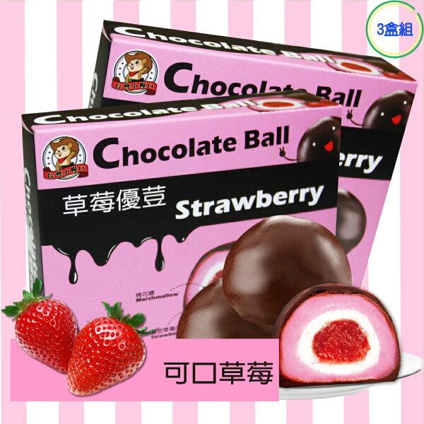台灣小糧口休閒食品專賣店:【台灣小糧口】餅乾●草莓優荳(3盒組)