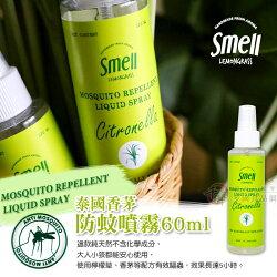 泰國Smell Lemongrass香茅防蚊噴霧60ml[TH185211]千御國際