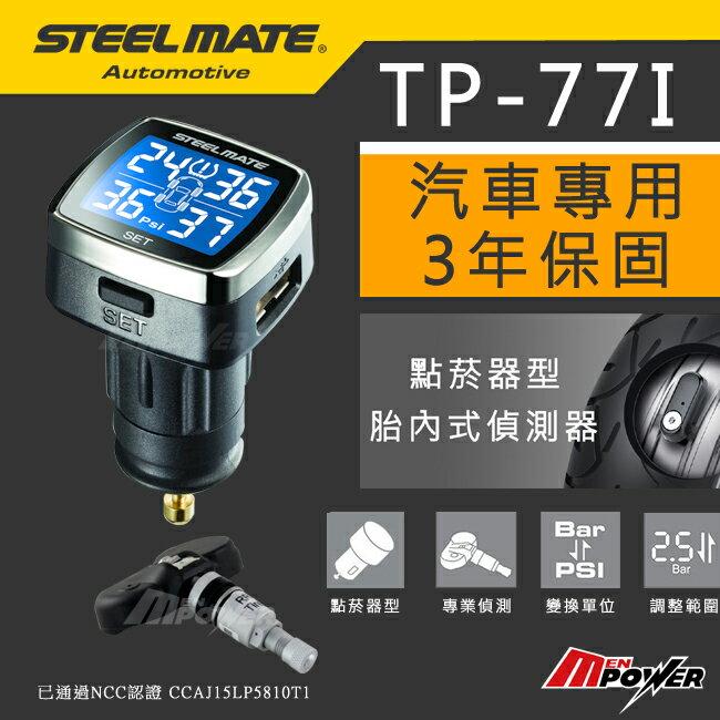 【禾笙科技】免運 鐵將軍 STEEL MATE TP-77i TPMS 汽車專用 點菸器型 無線胎壓偵測器 TP77i