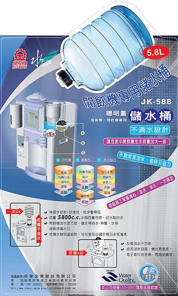 【大墩生活館】現貨供應~晶工牌JK-588 便利加水桶/ 晶工牌儲水桶JK-588,只賣215元。