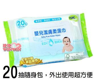 Nac Nac 嬰兒潔膚柔濕巾20抽 EDI超純水、Nac濕紙巾20抽隨身包「一串6包裝」
