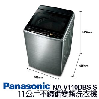 Panasonic 國際牌 NA-V110DBS-S 11kg 變頻 直立式 洗衣機