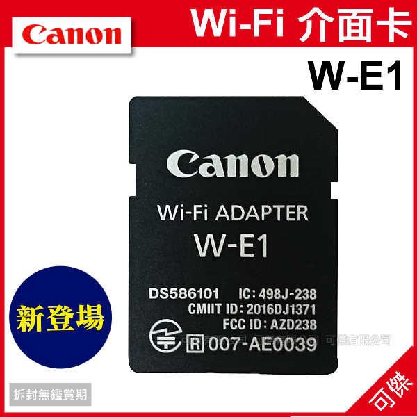 可傑 CANON W-E1 Wi-Fi 介面卡 裸裝 內置Wi-Fi功能 可連接手機 適用 7D Mark II / 5DS / 5DS R