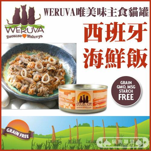 +貓狗樂園+ 美國WERUVA唯美味【無穀主食貓罐。西班牙海鮮飯。85g】60元*單罐賣場