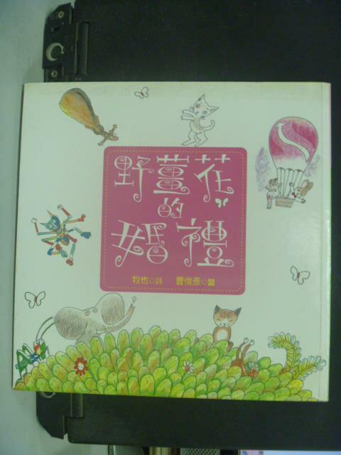 【書寶二手書T6/兒童文學_JIW】野薑花的婚禮_牧也