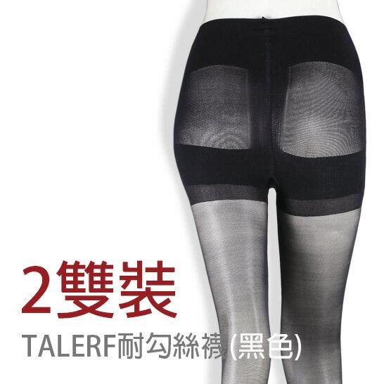 泰樂福購物網:泰樂福束腰提臀耐勾絲襪(黑色)2雙裝→現貨
