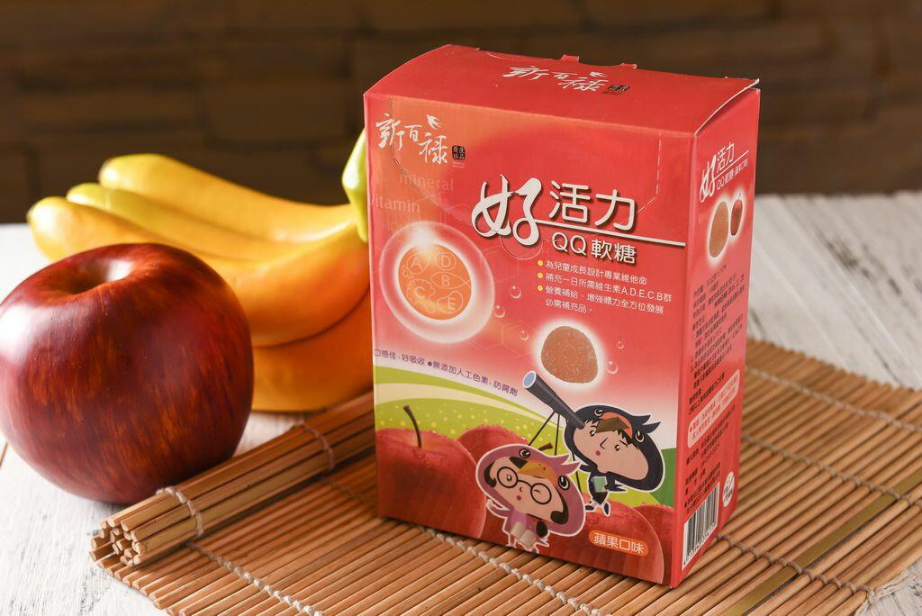 『新百祿』QQ軟糖-好活力(蘋果口味) 補充孩子所需的綜合維生素