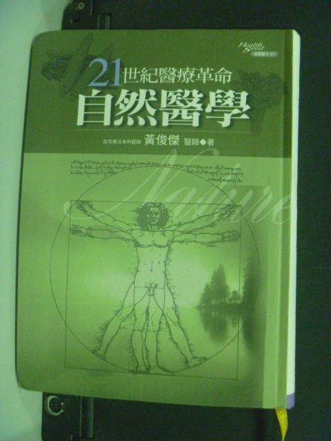 【書寶二手書T7/養生_ILX】21世紀醫療革命:自然醫學_黃俊傑