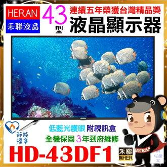 【HERAN 禾聯】43吋數位LED數位液晶顯示器《HD-43DF1》贈高級HDMI線 含視訊盒