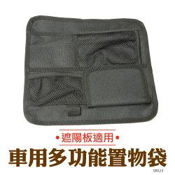 e系列汽車用品【遮陽板置物袋】汽車收納 名片 遙控器 多功能置物
