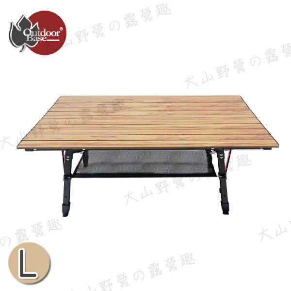 【露營趣】Outdoorbase25476胡桃色木紋休閒桌-L鋁合金休閒桌木紋桌蛋捲桌可調式摺疊桌露營桌