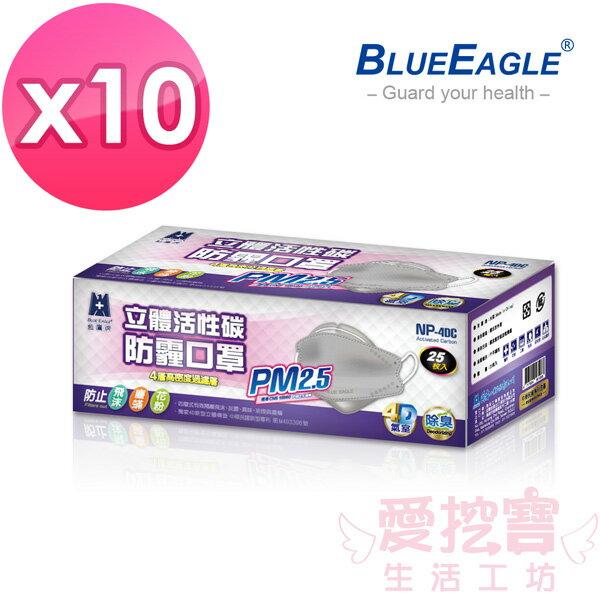 【愛挖寶】藍鷹牌NP-4DXC成人立體活性碳PM2.5專業防霾口罩立體口罩除臭防霾PM2.5防空污紫爆活性碳25入*10盒免運費
