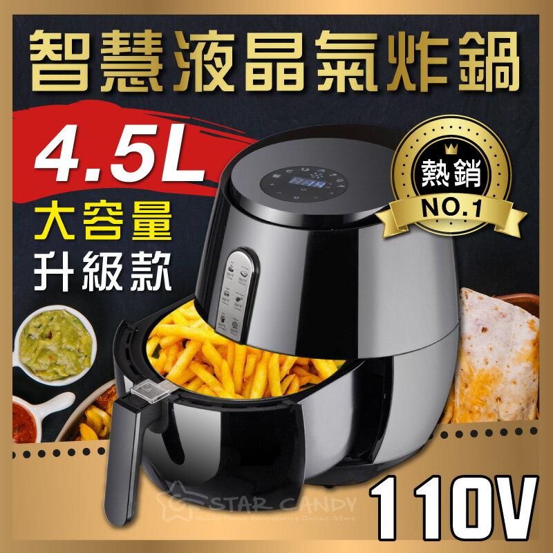 【免運費】升級款 液晶 氣炸鍋 4.5L 台灣電壓110V 電炸鍋 炸薯條機 電烤爐 空炸鍋 煎炸鍋 生日 0