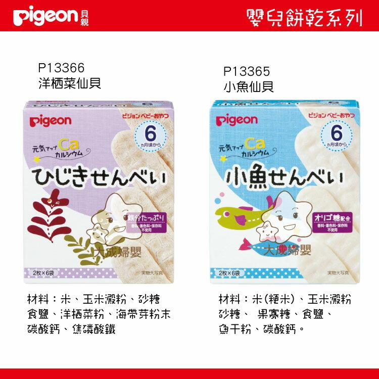 【大成婦嬰】Pigeon 貝親 嬰兒餅乾系列 (小魚仙貝P13365) 、(洋栖菜仙貝P13366) 6個月以上適用 0