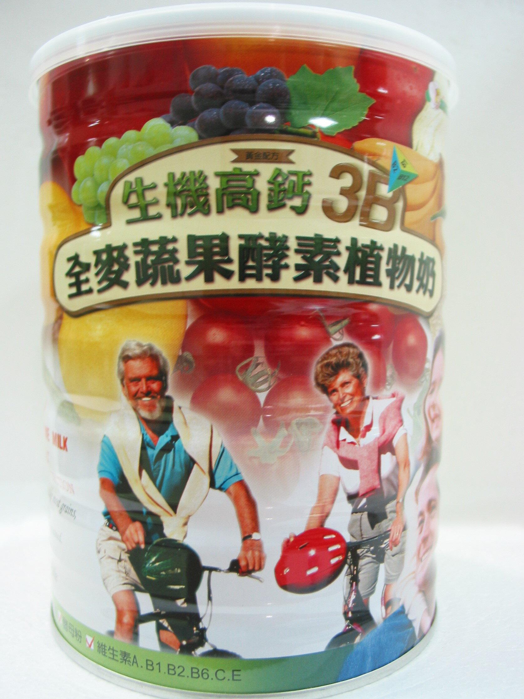 大熊健康~3B生機高鈣全麥蔬果酵素植物奶760公克/罐* 2罐