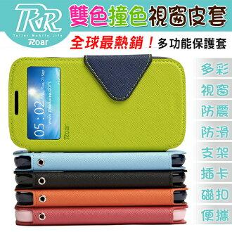 HTC One A9 站立插卡皮套 韓國Roar 撞色視窗保護套 宏達電 A9 雙色開窗皮套 手機套 保護殼【預購】