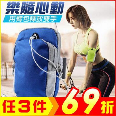 戶外 跑步耳機6吋手機臂包 手腕包 手臂袋~AE16164~ i~style居家