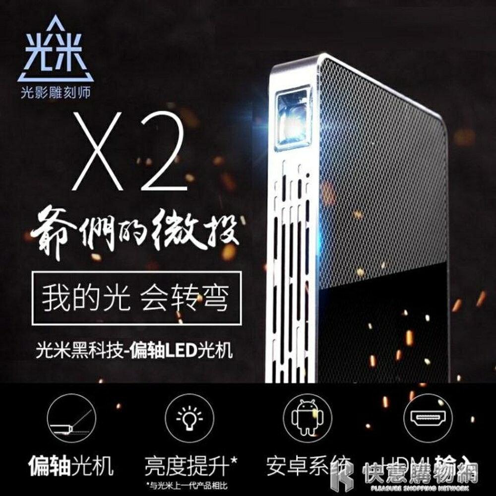 投影儀X2手機高清微型家庭影院辦公家用無線wifi迷你投影機 NMS快意購物網
