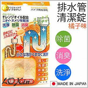 Loxin【SI0175】日本製 排水管清潔錠 橘味 阻塞 排水口 流理台洗手台 洗衣機 馬桶水管