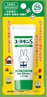 【Yuskin 悠斯晶】S紫蘇 防曬乳SPF25 PA++ 40g/瓶