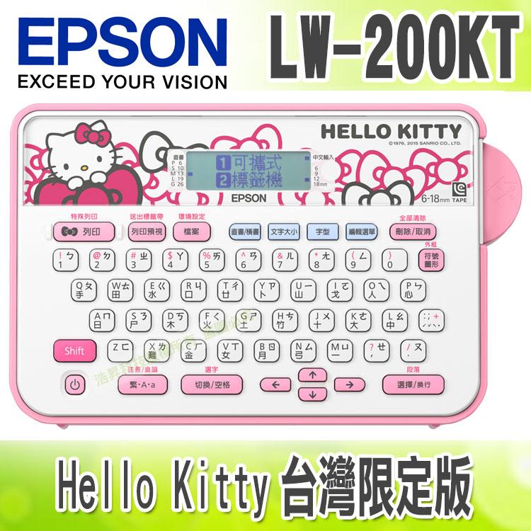 <br/><br/>  【浩昇科技】】EPSON LW-200KT Hello Kitty標籤機(台灣限定版)<br/><br/>