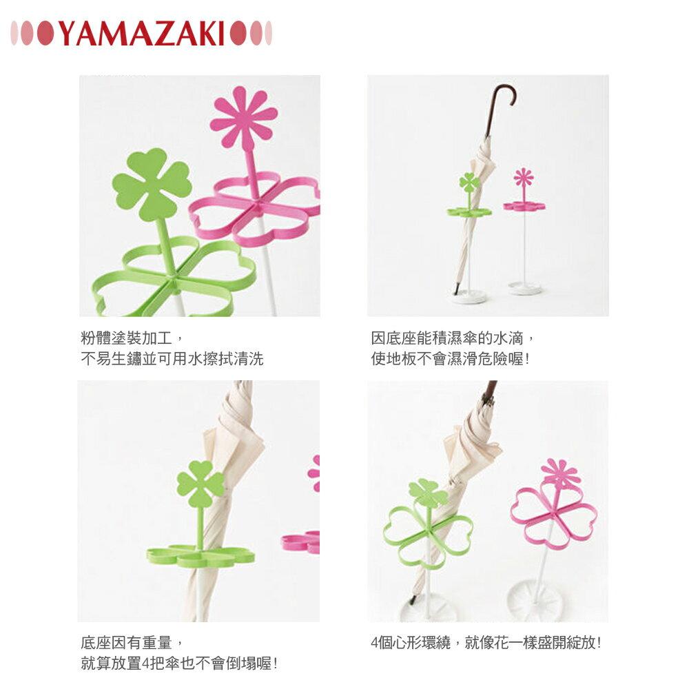 日本【YAMAZAKI】甜蜜小雛菊造型雨傘架★雨傘筒 / 雨傘桶 2