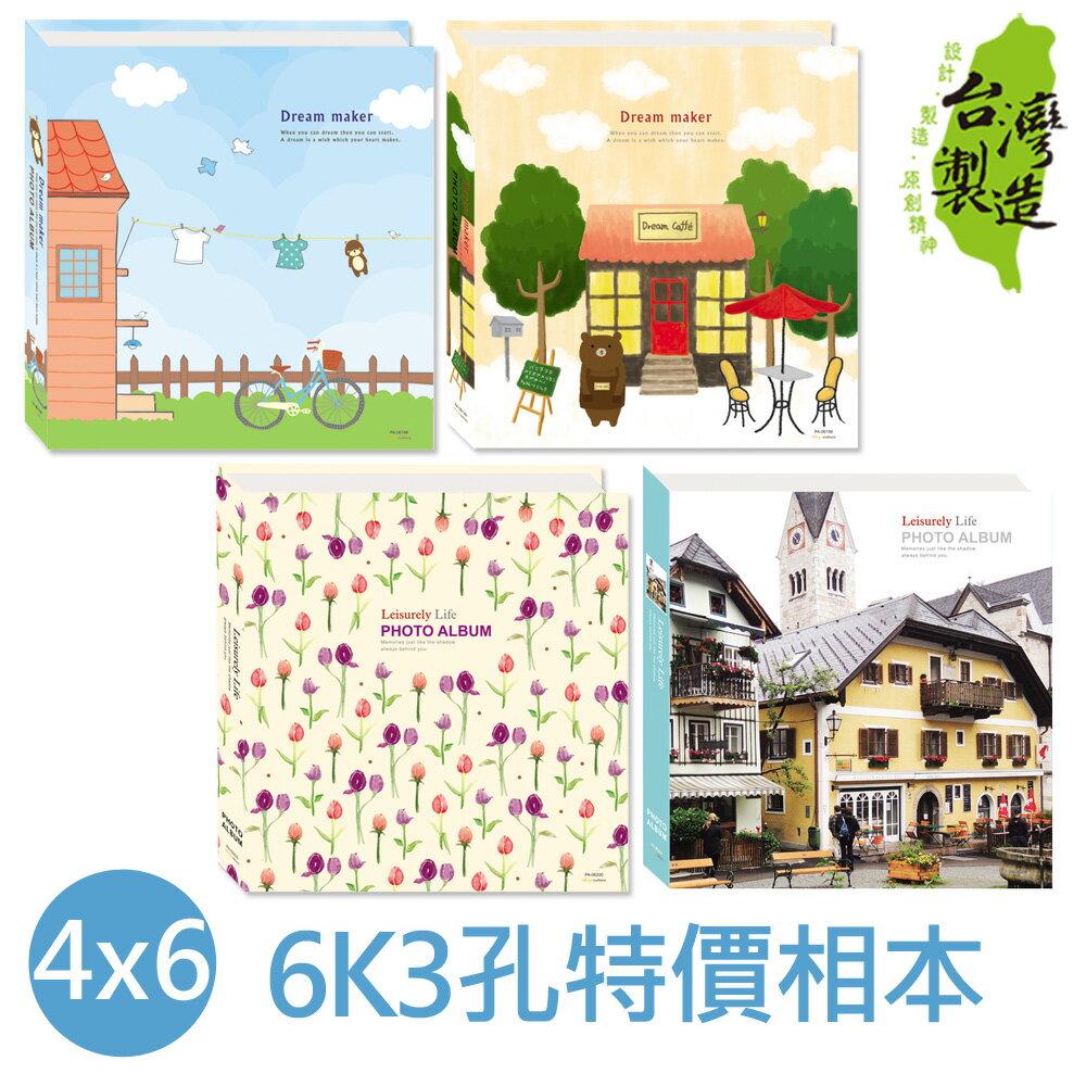 珠友 SS-50020-2 6K3孔活頁特價相簿/相本/4x6-100枚相片