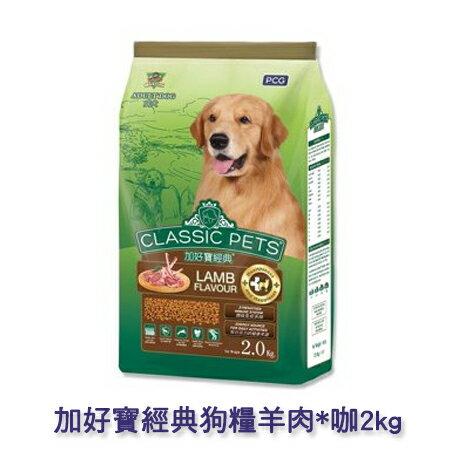 【0216零食會社】加好寶經典狗糧羊肉*咖2kg