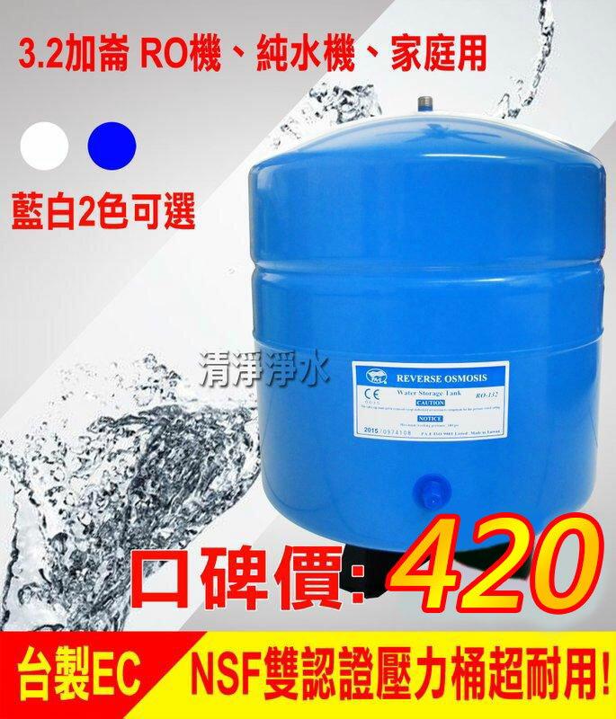 【大墩生活館】藍色,台製CE認證/NSF認證RO儲水桶,壓力桶3.2加崙,無付球閥特價只要440元