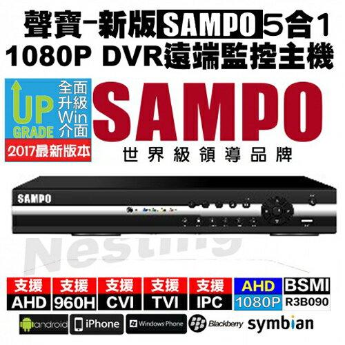 【SAMPO聲寶】支援雙硬碟4路4聲監視器1080P遠端網路DVR監控系統主機DR-XS0479HF