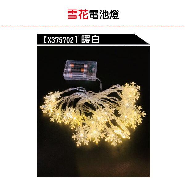 20燈雪花電池燈(暖白),LED燈/暖白燈/彩色燈/聖誕燈/佈置/燈飾/星星燈/造型燈,X射線【X375702】