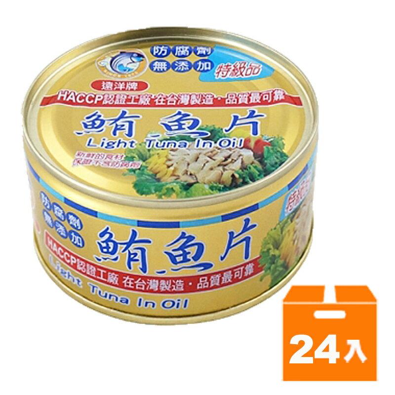 遠洋牌鮪魚片185g (24入) / 箱 0