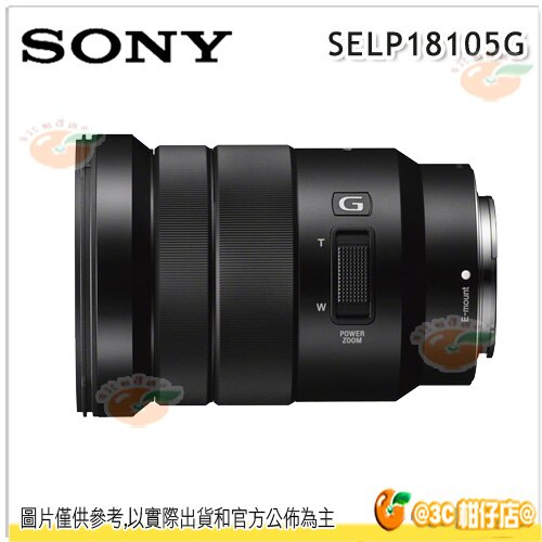 SONY 18-105mm F4 G OSS SELP18105G E接環 G鏡 台灣索尼公司貨