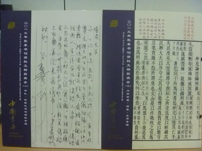 【書寶 書T4/收藏_QJH】中國 2013 書刊資料文物拍賣會(二)   (三)_2本合售_